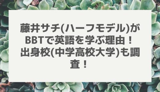 藤井サチ(ハーフモデル)がBBTで英語を学ぶ理由!出身校(中学高校大学)も調査!