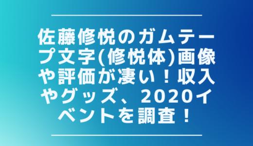 佐藤修悦のガムテープ文字(修悦体)画像や評価が凄い!収入やグッズ、2020イベントを調査!