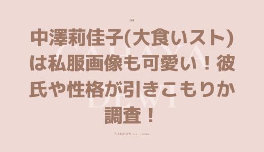 中澤莉佳子(大食いスト)は私服画像も可愛い!彼氏や性格が引きこもりか調査!