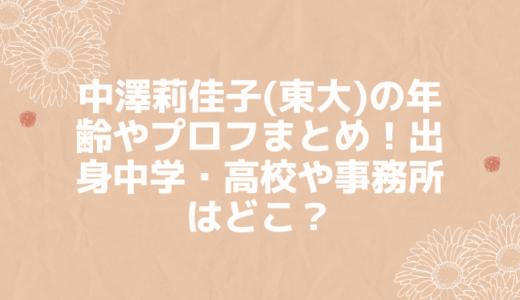 中澤莉佳子(東大)の年齢やプロフまとめ!出身中学・高校や事務所はどこ?