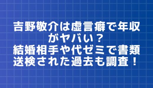 吉野敬介は虚言癖で年収がヤバい?結婚相手や代ゼミで書類送検された過去も調査!