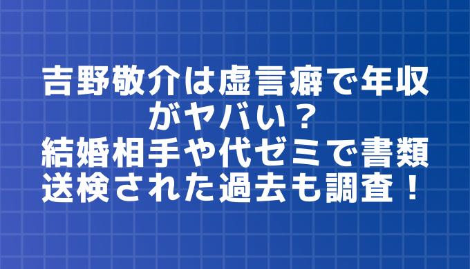 敬介 大学 吉野